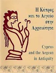 Cyprus and the Aegean in Antiquity : from the Prehistoric Period to the 7th century A.D., (Proceedings of the International archaeological conference, Nicosie, déc. 1995), 1997.